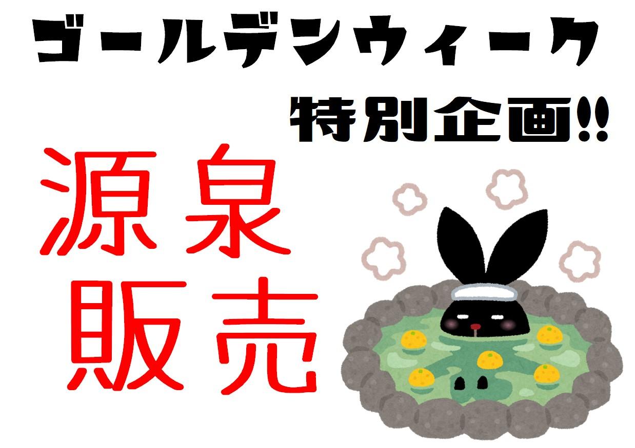 ☆源泉販売☆