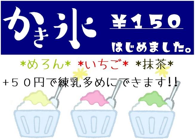 秋田プレミアム宿泊券・飲食券とかき氷販売
